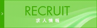 recruit_banner02